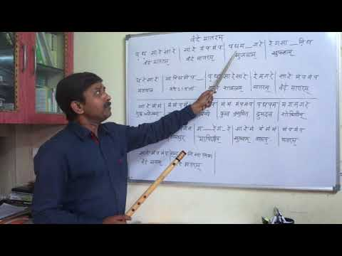 VANDE MATARAM ON FLUTE LESSON IN HINDI / PIANO/GUITAR ON VARIOUS INSTRUMENTS