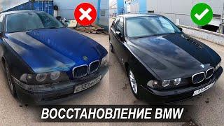 Восстановили БЕХУ ! BMW E39 В ИДЕАЛЕ !