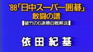 88日中スーパー囲碁 依田紀基-敢闘の譜