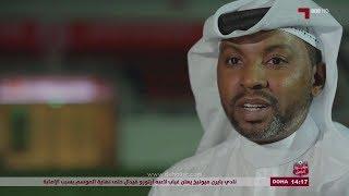 مشوار الدحيل | كأس قطر 2018