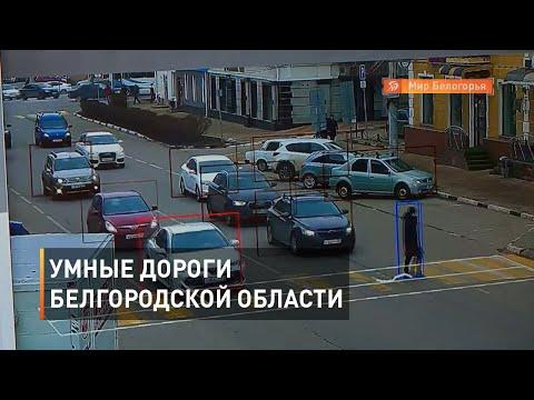 Умные дороги появятся в Белгородской области