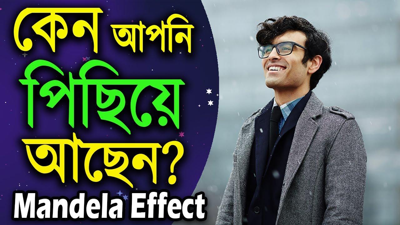 যে কারণে আপনি সবার থেকে পিছিয়ে আছেন - সফল হওয়ার উপায় | How to become success - Bangla Motivation