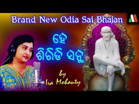 HE SIRIDI SANTHHA    ODIA NEW SAI BHAJAN BY IRA MOHANTY    MALAYA MISHRA   MONSOON CREATIVES  
