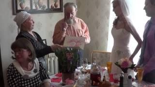 Свадьба. Иван и Ксения Кузнецовы. Поздравление Дедушки и Бабушки