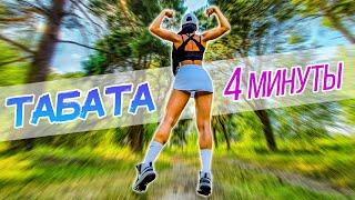 Табата Сжечь жир за 4 минуты Как похудеть Тренировка с ФитоМашкой