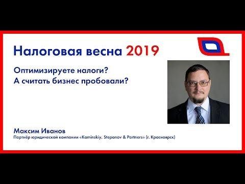 Максим Иванов: Оптимизируете налоги? А считать бизнес пробовали? Налоговая весна 2019
