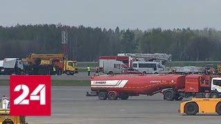 Смотреть видео Шереметьево возвращается к штатному режиму работы после аварии SSJ-100 - Россия 24 онлайн
