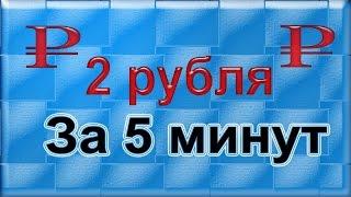 Рублевый кран 1 рубль каждые 30 минут