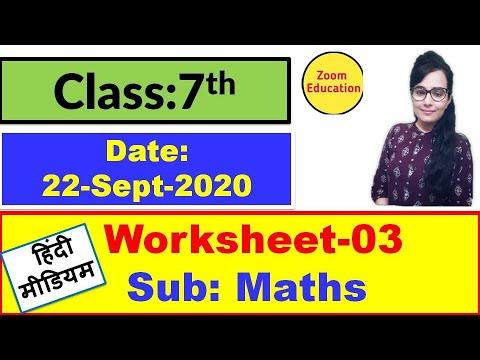 Doe Worksheet 03 Class 7 Maths : 22 Sept 2020 : HINDI MEDIUM