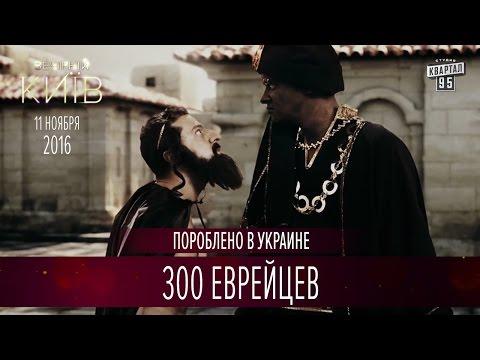 """Пороблено в Украине"" - 300 еврейцев   Вечерний Киев 2016"