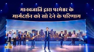 Chinese Christian Song | मानवजाति द्वारा परमेश्वर के मार्गदर्शन को खो देने के परिणाम