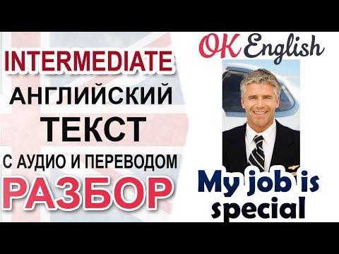 My Job is Special 📘 Intermediate English text | OK English