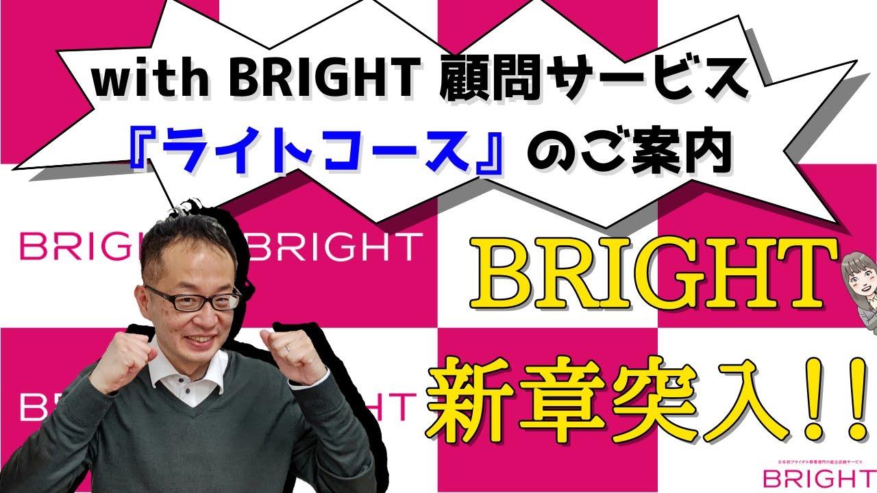 BRIGHT新章突入!with BRIGHT 顧問サービス『ライトコース』のご案内