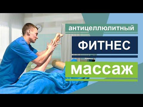 Эффективный антицеллюлитный фитнес массаж. Effective anti-cellulite fitness massage.