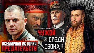 чужой среди своих. Всемирная история предательств | Центральное телевидение