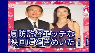 草刈民代の夫、周防 正行監督、エッチな映画にときめき?! V6の岡田准...