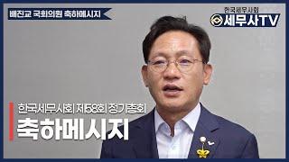 한국세무사회 58회 정기총회 - 배진교 의원 축사