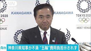 「裏切られた思い」神奈川県知事が小池都知事を批判(17/04/18) thumbnail