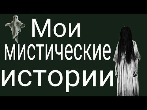 #мистика #мистическиеистории Мои мистические истории://Оно было рядом...//