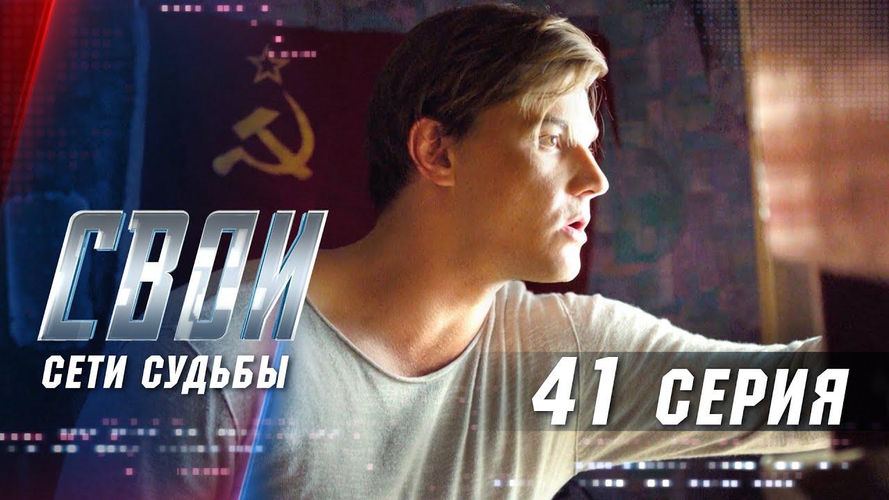 Свои 2 сезон 41 серия