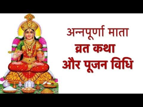 Annapurna Mata Vrat Katha  Pujan Vidhi       Annapurna Mata Ki kahani