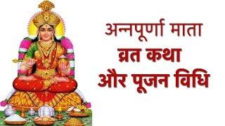 Annapurna Mata Vrat Katha & Pujan Vidhi | अन्नपूर्णा माता व्रत कथा | Annapurna Mata Ki kahani