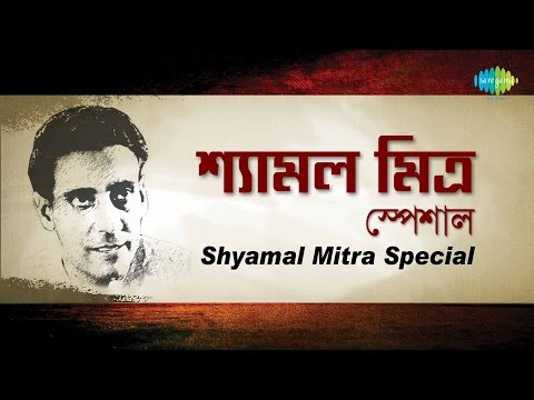 Weekend Classics Radio Show | Shyamal Mitra Bengali Special | HD Songs Jukebox