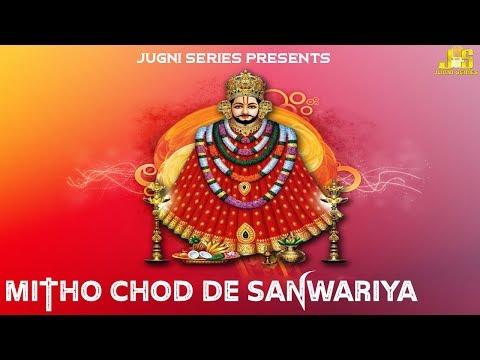 Mitho Chod De Sanwariya || Raghav Sharma Adampur || Rajsthani Dhamal || Folk Song