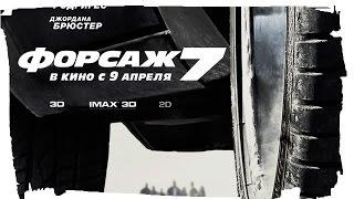 Форсаж 7 2015 Русский трейлер #1