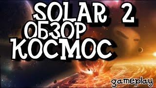 ОБЗОР Solar 2 - |КОСМОС| gameplay ЧЕРНЫЕ ДЫРЫ