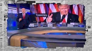 Как российские идейные патриоты Трампа полюбили - Антизомби