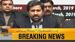 Fayaz Ul Hassan Chohan speech at Voice of Punjab's ceremony in Lahore