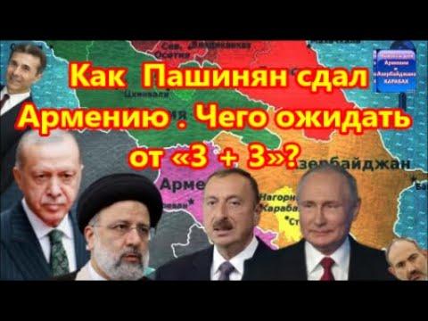 Как Пашинян сдал Армению ․ Чего ожидать от «3 + 3»?