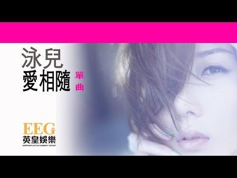泳兒 Vincy《愛相隨》OFFICIAL官方完整版[LYRICS][HD][歌詞版][MV]