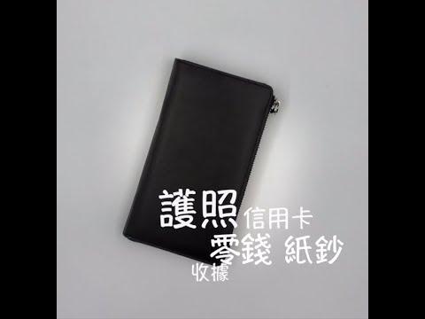[2019新款] 日幣護照包KD coin case 外幣零錢/日韓幣通用可放紙鈔信用卡小物 ms one