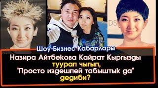 Кайрат Кыргызды туураган Назира Айтбекова: Сүйүүнүн уяты, намысы жок..  | Шоу-Бизнес KG