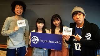 FMヨコハマ『Tresen Friday』2018年3月2日放送より ゲスト:小片リサ・...