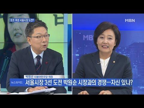[송지헌의 뉴스와이드] 비문에서 친문좌장 된 박영선 의원…최초 여성 서울시장 도전 승부수?