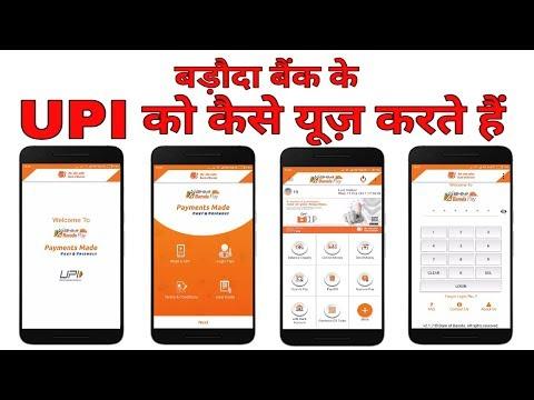 BHIM Baroda Pay | How to Register, Link Bank Account, and Send Money on BHIM Baroda Bank UPI