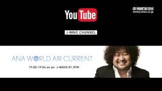 WORLD AIR CURRENT [20160206-OA ゲスト牧野由依(声優/歌手/ピアニスト)] 牧野由依 検索動画 46