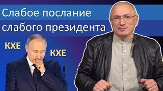 Слабое послание слабого президента   Блог Ходорковского