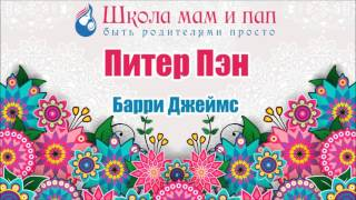 Питер Пэн. Барри Джеймс. Аудио сказка