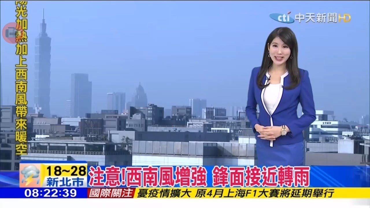 2020213 中天新聞臺 0800晨間新聞 氣象主播劉盈秀播報片段 - YouTube