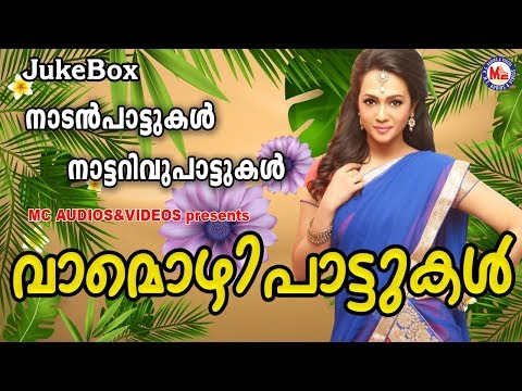 വാമൊഴിപ്പാട്ടുകള് | Vamozhipattukal | Nadanpattukal in Malayalam | Malayalam Nadanpattukal