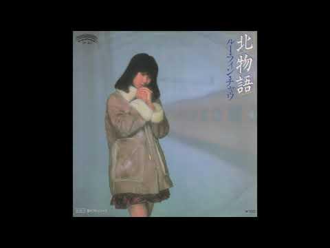 ルー・フィン・チャウ/北物語(1983)