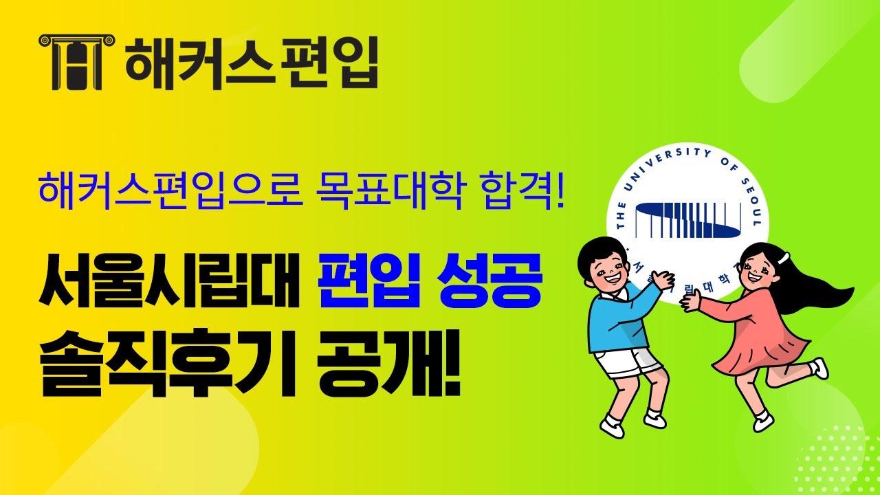 홍창의 교수님의 수업이 편입합격에 많은 도움! 서울시립대 합격한 정헌희 합격생 합격수기 - 해커스편입|편입학원