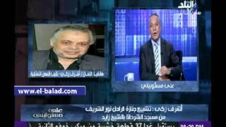 بالفيديو.. نقيب الممثلين يدعو الشعب المصري للمشاركة في جنازة نور الشريف