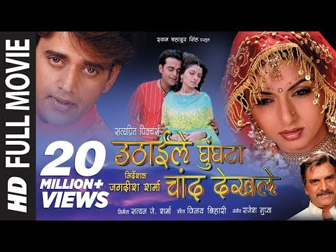 Uthaile Ghungta Chand Dekhile - Bhojpuri Full Movie