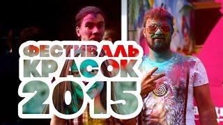 Фестиваль красок 2015 в Уфе — онлайн-журнал ЕНОТ