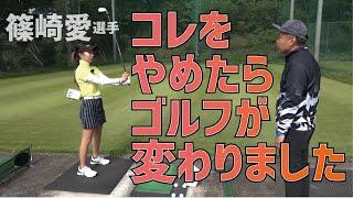 ゴルフが劇的に変わった!篠崎愛選手が三觜喜一プロに習ったこと